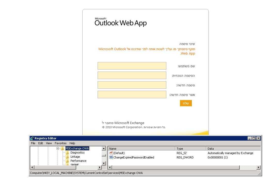 How to change the password in outlook web app